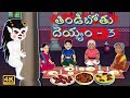 తిండిబోతు దెయ్యం 3 | Telugu Stories | Tindibothu Deyyam 3 | ఆకలి దెయ్యం | Comedy Ghost Story