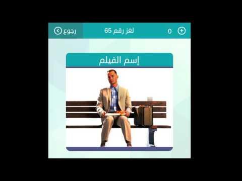 اسم الفيلم من 9 حروف لعبة الكلمات المتقاطعة وصله