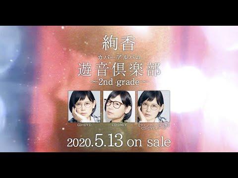 絢香 / カバーアルバム第2弾「遊音倶楽部~2nd grade~」ティザー映像