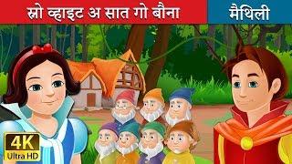 स्नो व्हाइट आ सात गो  बौना | Snow White and the Seven Dwarfs in Maithili | Maithili Fairy Tales