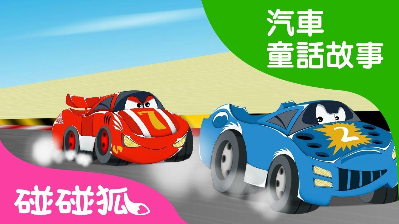 小賽車嗖嗖 | 汽車童話故事 | 碰碰狐pinkfong!兒童兒歌