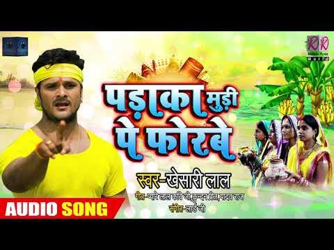 दिवाली और छठ Special Bhojpuri Song   Khesari Lal Yadav   पड़ाका मुड़ी पे फोरबे   New Bhojpuri Hits