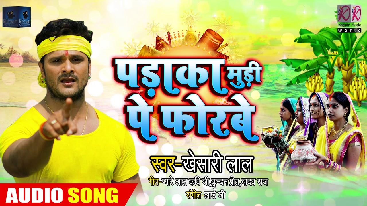 दिवाली और छठ Special Bhojpuri Song | Khesari Lal Yadav | पड़ाका मुड़ी पे फोरबे | New Bhojpuri Hits