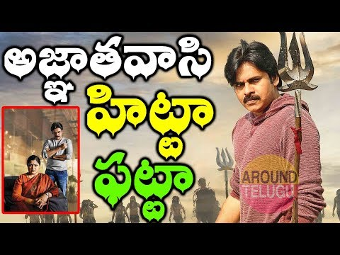అజ్ఞాతవాసి రివ్యూ …Agnyaathavaasi (Agnathavasi) Review…Pawan Kalyan..Latest Telugu Cinema