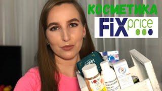 Косметика из Fix Price тоник сыворотка кокосовое масло прокладки и многое другое