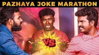 Pazhaya Jokes Marathon | Tiger Thangadurai vs Ashiq | Kalakka Povathu Yaaru
