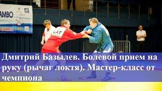 Дмитрий Базылев. Болевой прием на руку (рычаг локтя). Мастер-класс от чемпиона