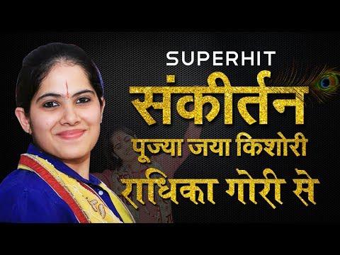 Jaya Kishori | Radhika Gori Se | Superhit Sankirtan