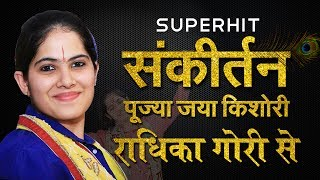 Download Jaya Kishori | Radhika Gori Se | Superhit Sankirtan MP3 song and Music Video