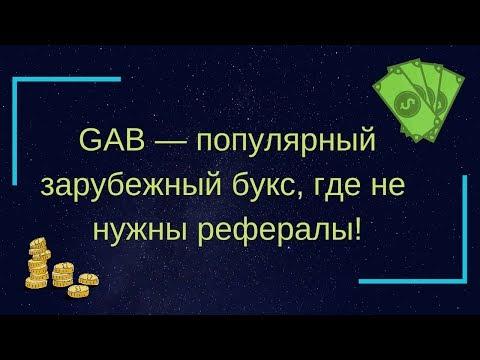 GAB — популярный зарубежный букс, где не нужны рефералы!