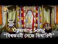 """Song """"Vishwa Janani Seje Bhikharini"""" Holy Mother TithiPuja 2018"""