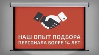 HR profi(Ведущее кадровое агентство Санкт-Петербурга Лучшим решением для современных высокотехнологичных компани..., 2016-03-15T17:19:27.000Z)
