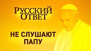Русский ответ: Не слушают папу(, 2017-02-06T21:07:54.000Z)