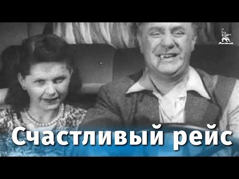 Счастливый рейс (комедия, реж. Владимир Немоляев, 1949 г.)