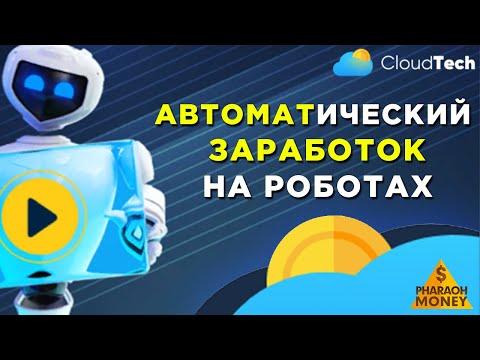 Cloudtech.gg НОВЫЙ ВИД ЗАРАБОТКА В ИНТЕРНЕТЕ НА ТОРГОВЫХ РОБОТАХ! Cloudtech.gg РЕАЛЬНЫЙ ОТЗЫВ