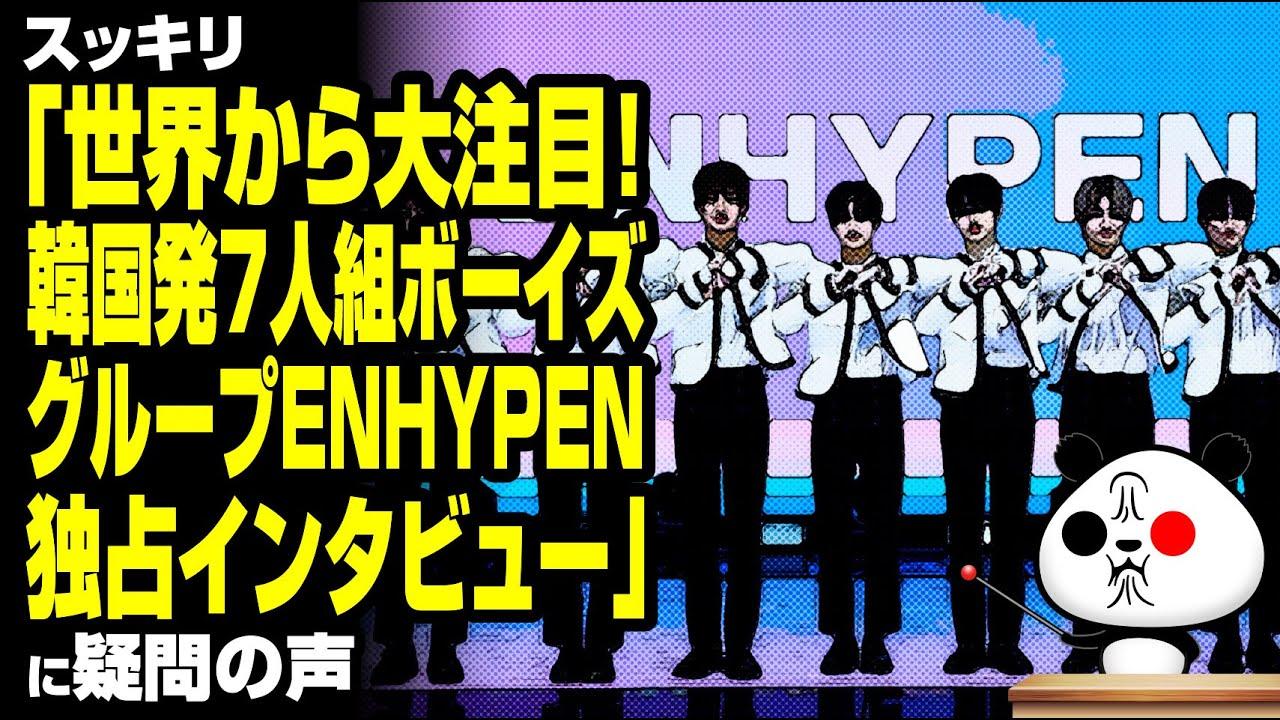 スッキリ「世界から大注目!韓国発7人組ボーイズグループENHYPEN独占インタビュー」が話題