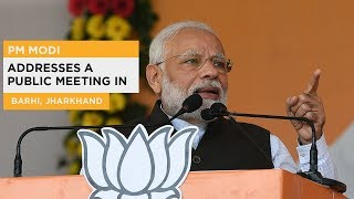 PM Modi addresses public meeting at Barhi, Jharkhand