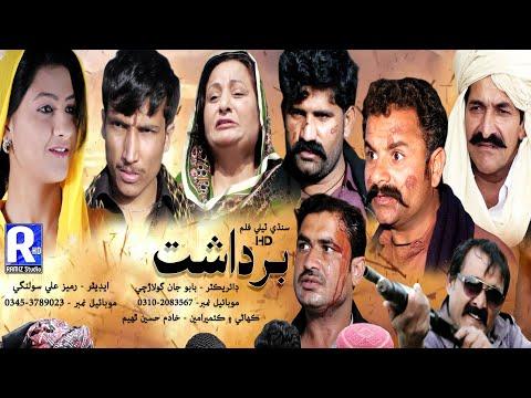Download Bardashit|Sindhi|Full Action Movie babu jaan BM best   Part 1