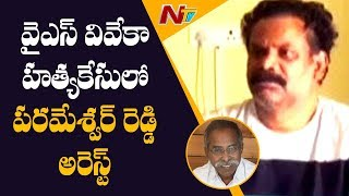 YS Vivekananda Reddy Case Suspect Parameshwar Reddy Arrested By SIT Officers || NTV