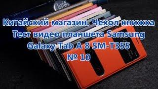 Китайский магазин. Чехол книжка. Тест видео планшета Samsung Galaxy Tab A 8 SM-T355 № 10(, 2016-08-05T11:53:50.000Z)