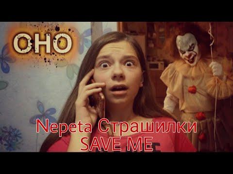 Nepeta Страшилки/Клип || Соня и Настя VS Пеннивайз || Save Me