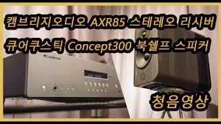 캠브리지오디오 AXR85 스테레오리시버 + 큐어쿠스틱 …