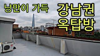 낭만이 가득한 강남권 옥탑방 원룸 - Rooftop R…
