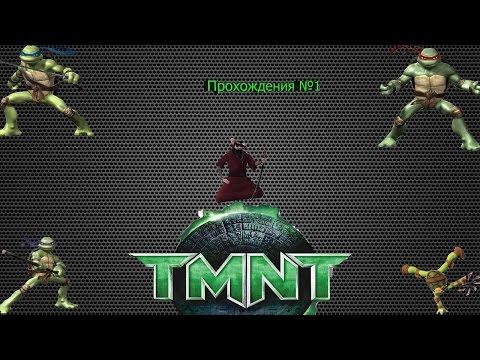 (TMNT: Muttants in Manhattan)--Жизнь черепах #1