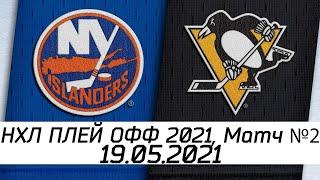 Обзор матча Нью-Йорк Айлендерс - Питтсбург Пингвинз 19.05.2021 Первый раунд нхл плей офф 2021
