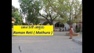 रमन रेती (मथुरा)  | Raman Reti ( Mathura )