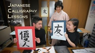 Japanese Calligraphy Lessons in English -  Shodo / Kanji Experience - Tokyo, Japan(東京都小金井市)