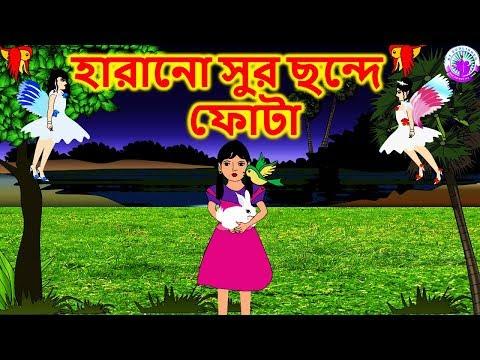 হারানো সুর ছন্দে ফোটা - Bengali Rupkothar Golpo   Bengali Fairy Tales