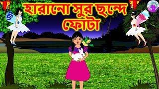 হারানো সুর ছন্দে ফোটা - Bengali Rupkothar Golpo | Bengali Fairy Tales