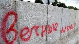 НАШЕСТВИЕ ВАРВАРОВ: Михайловскую набережную атакуют вандалы