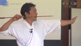 【弓道】 其六 射法八節 - 大三 -  講師:教士七段 増渕敦人 氏 / キラスポアカデミー