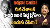 Dark Side Of Mahatma GandhiWhy Jawaharlal Nehru Elected As Prime Minister?Super Movies Adda
