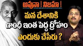 Dark Side Of Mahatma Gandhi | Why Jawaharlal Nehru Elected As Prime Minister? | Super Movies Adda