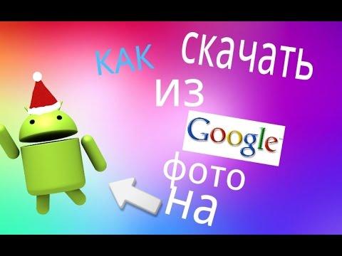 Как скачать из Google фото или картинку на андроид ответ здесь!