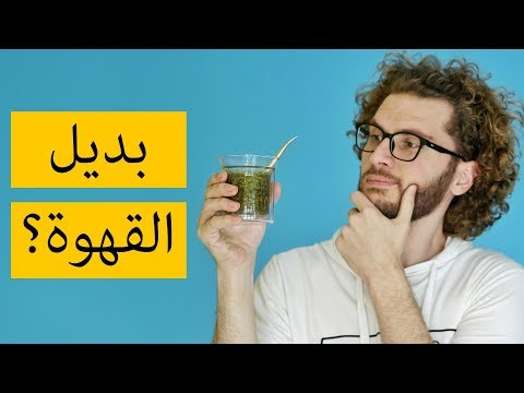 كيف تحضر مشروب المتة - How to Prepare Yerba Mate