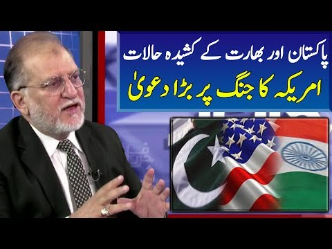 USA on Pakistan & India   Orya Maqbool Jan   Harf E Raaz