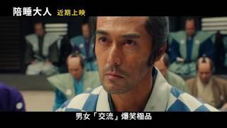 【陪睡大人】 Flea-picking Samurai 精彩預告~09/28 躺著賺