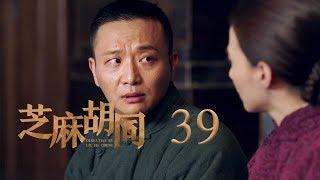 芝麻胡同-39-memories-of-peking-39-何冰-王鷗-劉蓓等主演