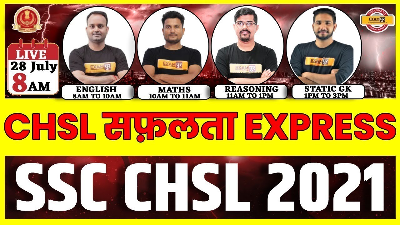 SSC CHSL 2021  | ALL INDIA TEST | MATHS / ENGLISH / REASONING / STATIC GK | SSC Exams By Exampur