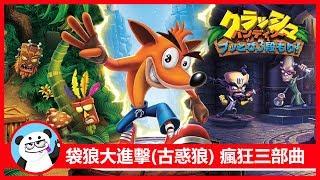 古惑狼終於也登陸Switch! 袋狼大進擊 瘋狂三部曲 Crash Bandicoot N. Sane Trilogy [任天堂 Switch遊戲]