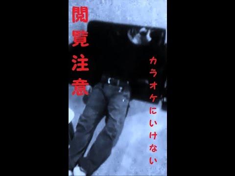 【閲覧注意】ホラーカラオケ attention! horror karaoke