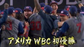[第4回WBC2017決勝]アメリカ初優勝の瞬間