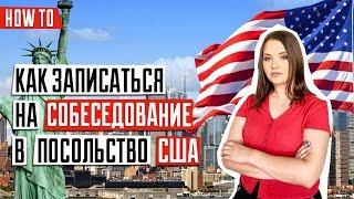 ВІЗА В США    | Як записатися на співбесіду в посольство США самостійно | Інструкція