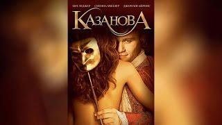 Казанова (2006)