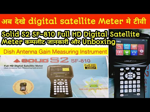 Solid S2 SF-810 Full HD Digital Satellite Meter Complete Information and Unboxing