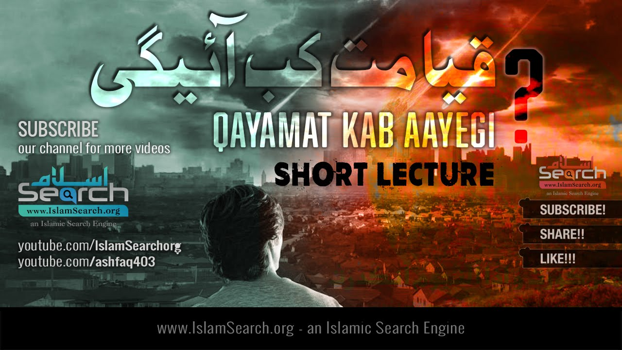 Qayamat kab aayegi (Short Video) ┇ قیامت کب آئیگی ┇ Qayamat ki nishaniyan ┇  #Qayamat ┇ IslamSearch